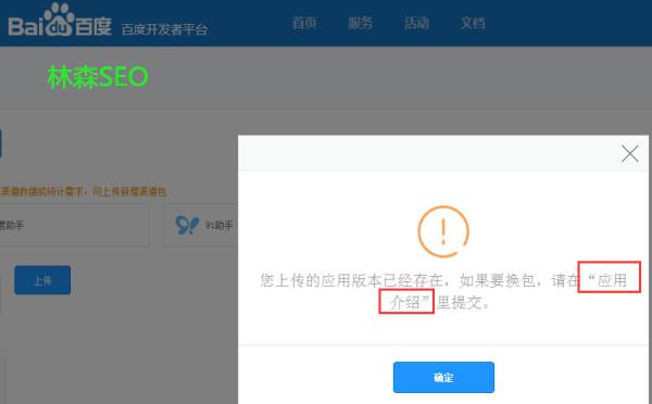 """您上传的应用版本已经存在,如果要换包,请在""""应用介绍""""里提交"""