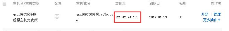 可以看到万网中我的IP地址了