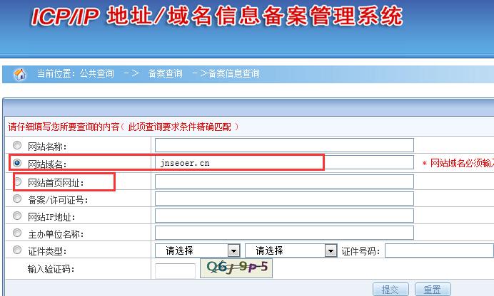 ICP/IP域名信息备案管理系统界面