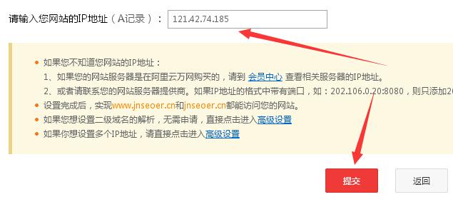 把万网中的IP地址输入选框进行提交