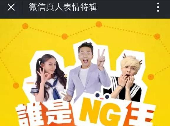 微信借势明星(鹿晗、邓超和Angelababy)引燃付费表情