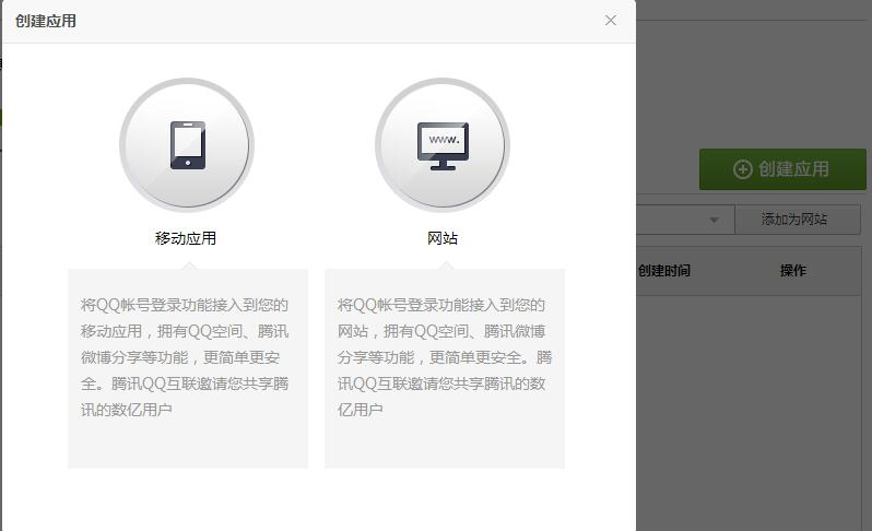 qq登录网站出现redirect uri is illegal(100010) 怎么办?