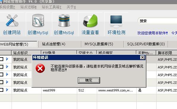 西部数码网站管理助手提示不能连接升级服务器