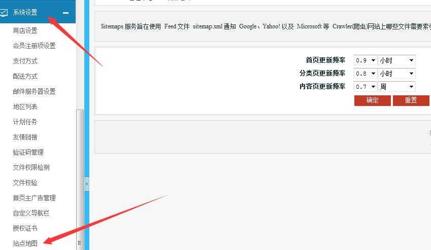 ecshop程序自动生成sitemap.xml文件如何设置