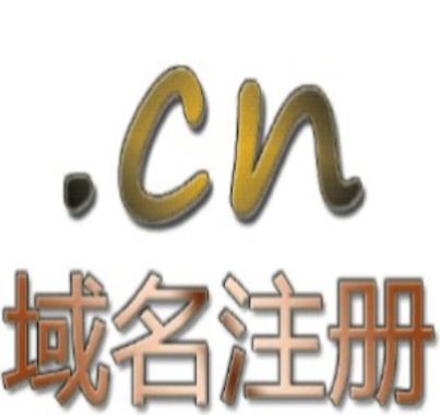 cn英文域名注册仅需11元活动时间11.11 08:00-24:00喜欢的亲们抓紧了