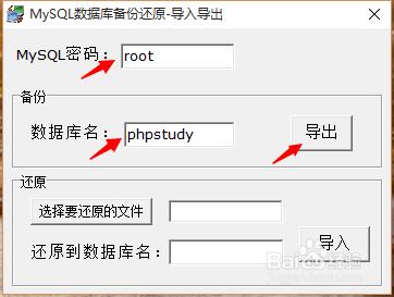 phpstudy备份的数据库在哪里?文件路径查看