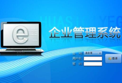 东营OA办公系统软件哪家好
